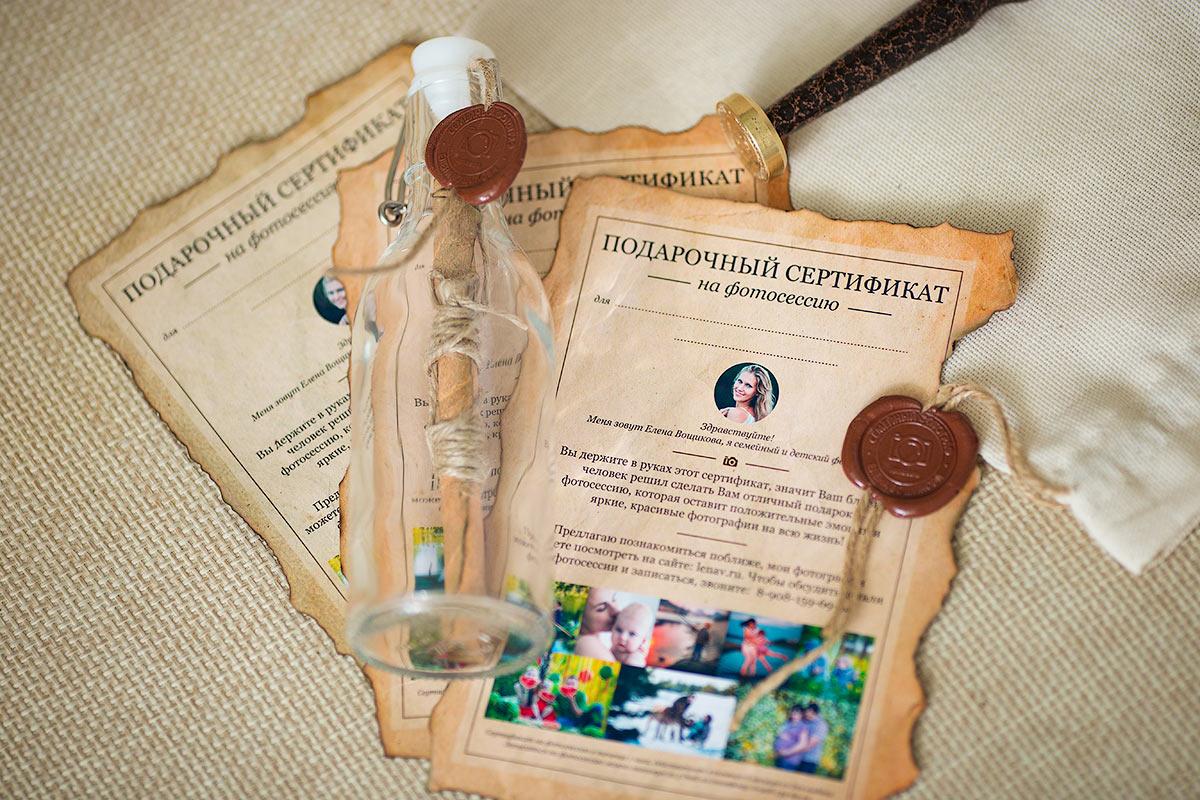 подарочный сертификат на фотосессию в нижнем новгороде