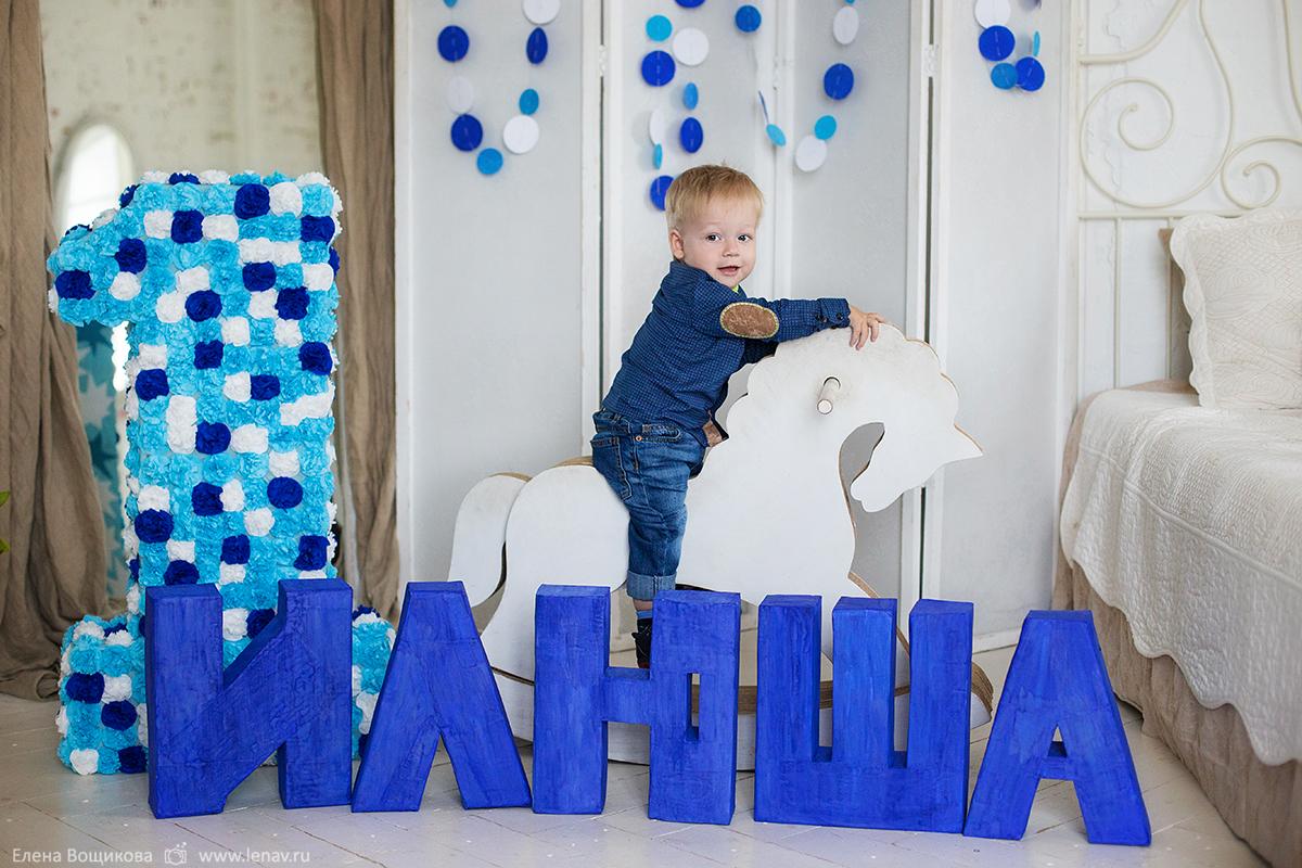 День рождения сыночка 1 годик оформление