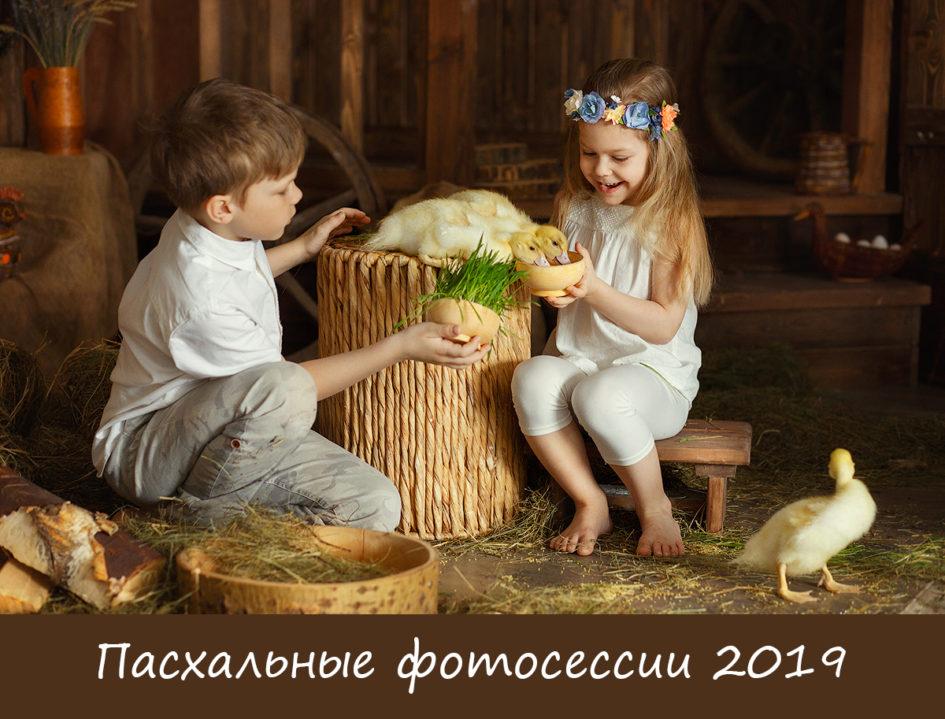 пасхальные фотосессии детские
